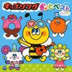 キッズソング ぎゅっとベスト(^ -)-☆ /  (CD)