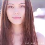 きっと、ずっと / 井手綾香 (CD)