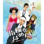 指輪をはめたい 山田孝之 Blu-ray