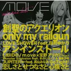 anim.o.v.e BEST(DVD付) m.o.v.e DVD付CD