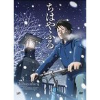 ちはやふる Vol.3 DVD