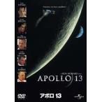 アポロ13  DVD