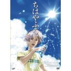 ちはやふる Vol.4 [DVD]