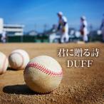 君に贈る詩 / DUFF [CD-Single]