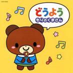 ザ・ベスト どうよう〜もりのくまさん〜 CD