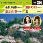 糸車、からり/空になりたい涙/銀座のたんぽぽ/恋 DVDカラオケ DVD