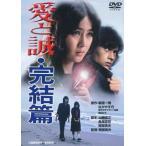 愛と誠・完結篇 早乙女愛 DVD