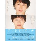 アントキノイノチ プレミアム・エディション 岡田将生/榮倉奈々 特典DVD付Blu-ray