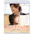 アントキノイノチ スタンダード・エディション 岡田将生/榮倉奈々 Blu-ray