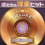 僕たちの洋楽ヒット DELUXE VOL.7:1983-84 オムニバス CD