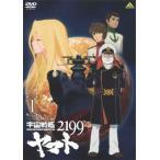 宇宙戦艦ヤマト2199 1 ヤマト DVD