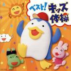 新版!ベスト・キッズ体操! CD