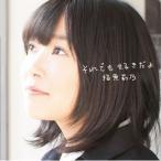 それでも好きだよ(Type-C)(DVD付) / 指原莉乃 (CD)