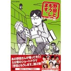 野田ともうします。シーズン2 江口のりこ DVD