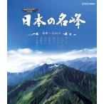 ショッピング日本一 日本の名峰 日本一の山々 [Blu-ray]
