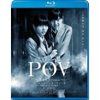POV〜呪われたフィルム〜 志田未来/川口春奈 Blu-ray