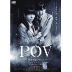 POV〜呪われたフィルム〜 志田未来/川口春奈 DVD