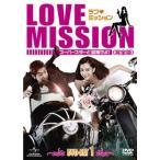 ラブ・ミッション-スーパースターと結婚せよ!-[完全版]DVD-SET1 エリック DVD