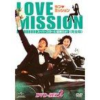 ラブ・ミッション-スーパースターと結婚せよ!-[完全版]DVD-SET2 エリック DVD