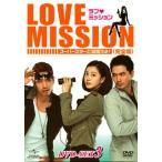 ラブ・ミッション-スーパースターと結婚せよ!-[完全版]DVD-SET3 / エリック [DVD]