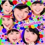 スマイレージ ベストアルバム完全版1(初回生産限定盤)(DVD付) スマイレージ DVD付CD