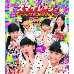 スマイレージ ミュージックVコレクション(2) スマイレージ Blu-ray