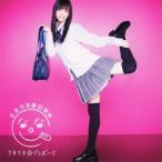 クネクネ☆ブラボー!!(初回限定盤B)(DVD付) なあ坊豆腐@那奈 DVD付CD