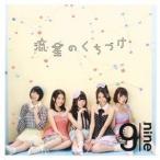 流星のくちづけ / 9nine (CD)