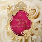 Wedding Jazz〜結婚式をオシャレに飾るBGM〜 オムニバス CD
