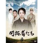 開拓者たち 満島ひかり DVD