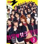 数学女子学園 Vol.2 田中れいな/道重さゆみ DVD