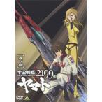 宇宙戦艦ヤマト2199 2 ヤマト DVD