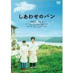 しあわせのパン 原田知世/大泉洋 DVD