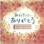あなたに、ありがとう。オルゴール・J-POP HITS オルゴール CD