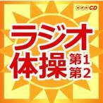 ラジオ体操〜第1・第2〜 CD