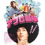 アフロ田中 松田翔太/佐々木希 特典DVD付Blu-ray