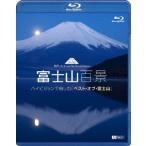 富士山百景 ハイビジョンで愉しむ「ベスト・オブ・富士山」 Blu-ray