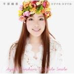 スマイル スマイル / 平原綾香 (CD)