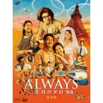 ALWAYS 三丁目の夕日'64 豪華版(2D+3D) 吉岡秀隆 3D対応Blu-ray