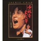 少林寺木人拳 ジャッキー・チェン Blu-ray