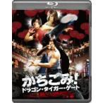 かちこみ!ドラゴン・タイガー・ゲート ドニー・イェン Blu-ray
