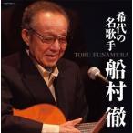 決定盤 希代の名歌手 船村徹 / 船村徹 (CD)