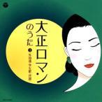 大正ロマンのうた3 / オムニバス (CD)