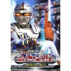 宇宙刑事ギャバンメモリアル 30年目の再会 ギャバン DVD