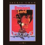 ドラゴンロード ジャッキー・チェン Blu-ray