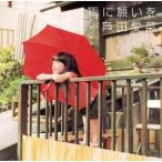 雨に願いを 芦田愛菜 CD-Single