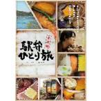 駅弁ひとり旅〜東北編〜ディレクターズカット版 DVD-BOX 岡田義徳 DVD