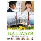 RAILWAYS 愛を伝えられない大人たちへ 三浦友和 DVD