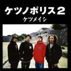 ケツノポリス2 / ケツメイシ (CD)