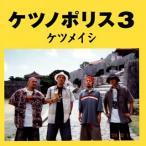 ケツノポリス3 / ケツメイシ (CD)